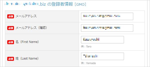 ユーザーの登録者情報