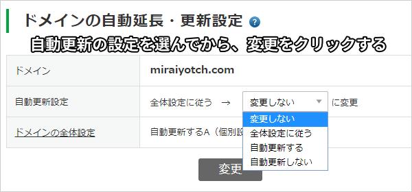 自動更新の設定を選んでから、変更をクリックする