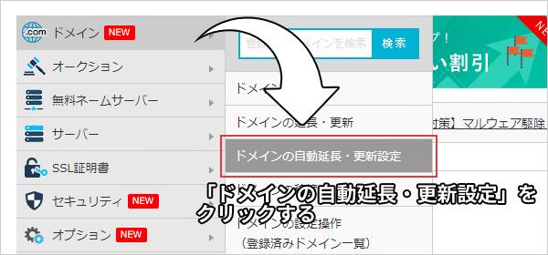 「ドメインの自動延長・更新設定」をクリックする