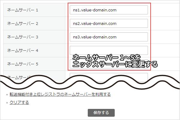 ネームサーバー1~5を、エックスサーバーに変更する