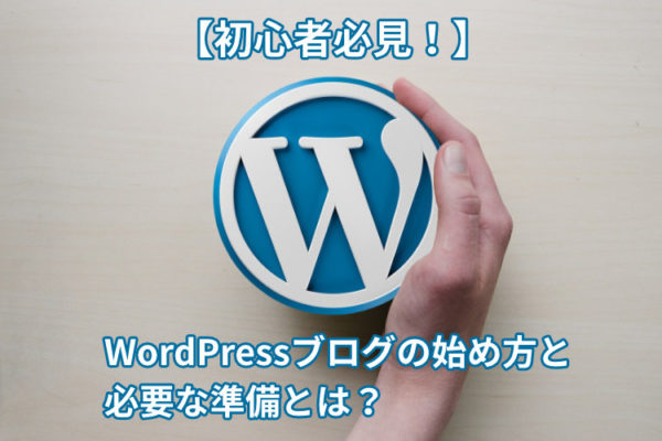 【初心者でも迷わない】WordPressブログの始め方をわかりやすく解説