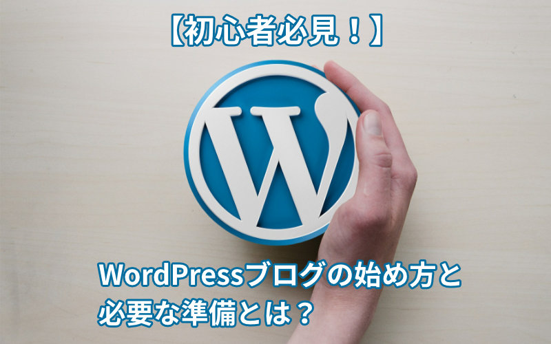 WordPressブログの始め方と必要な準備とは?