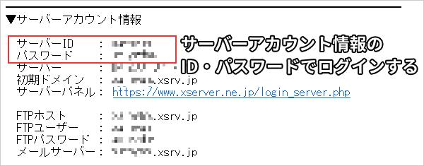 サーバーアカウント情報のID・パスワードでログインする