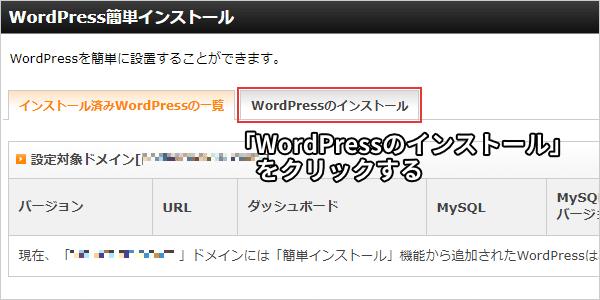 「WordPressのインストール」をクリックする