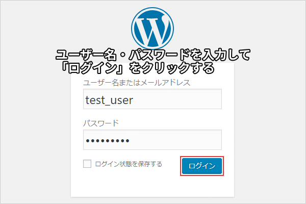 ユーザー名・パスワードを入力して「ログイン」をクリックする