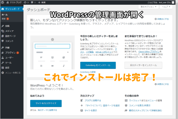WordPressの管理画面が開く