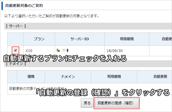 「自動更新の登録(確認)」をクリックする