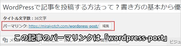この記事のパーマリンクは「wordpress-post」