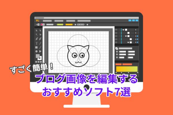 すごく簡単!ブログ画像を編集するおすすめソフト7選【無料・有料】