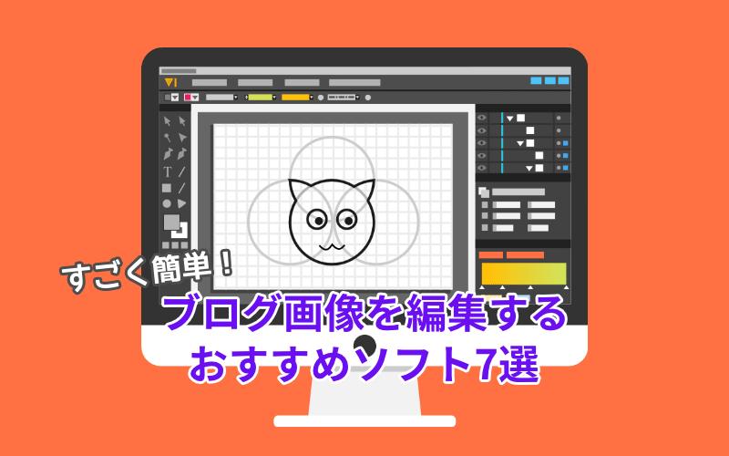 すごく簡単!ブログ画像を編集するおすすめソフト7選