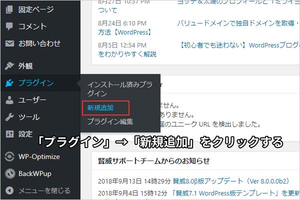 「プラグイン」→「新規追加」をクリックする