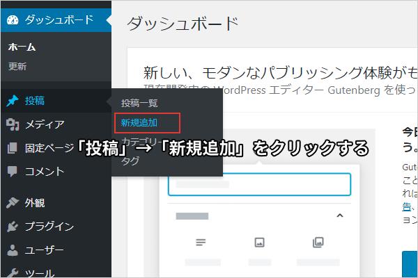 「投稿」→「新規追加」をクリックする