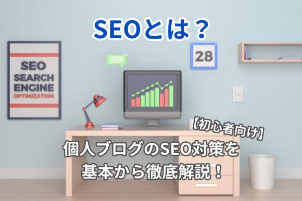 SEOとは?個人ブログのSEO対策を基本から徹底解説!【初心者向け】