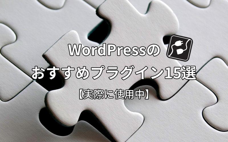 WordPressのおすすめプラグイン15選