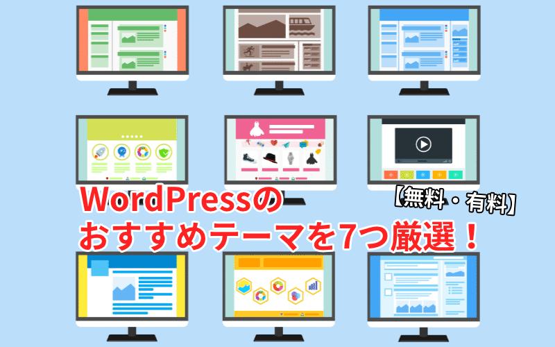 WordPressのおすすめテーマを7つ厳選!