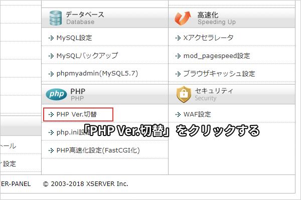 「PHP Ver.切替」をクリックする