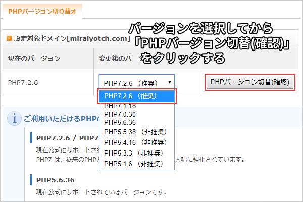 バージョンを選択してから「PHPバージョン切替(確認)」をクリックする