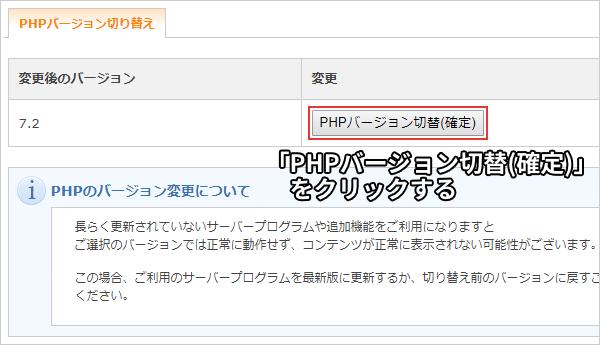 「PHPバージョン切替(確定)」をクリックする