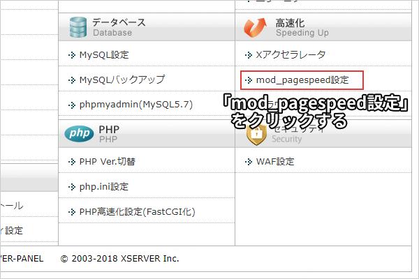 「mod_pagespeed設定」をクリックする
