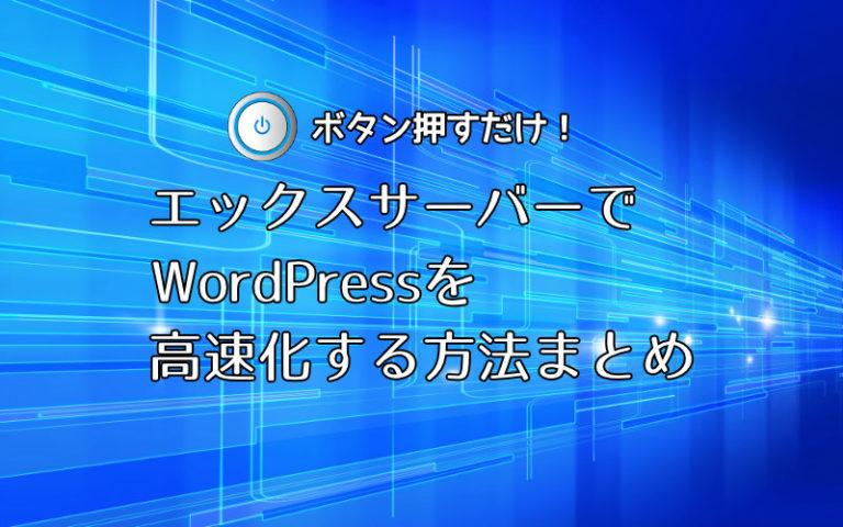 エックスサーバーでWordPressを高速化する方法まとめ