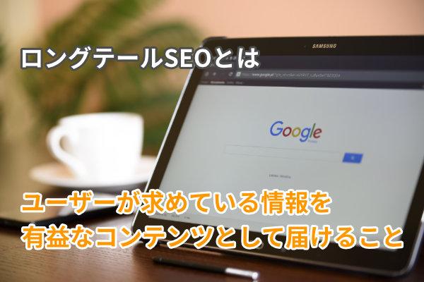 ロングテールSEOとは、ユーザーが求めている情報を有益なコンテンツとして届けること