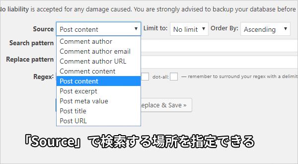 「Source」で検索する場所を指定できる