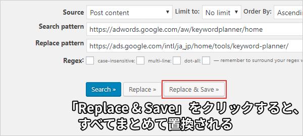 「Replace & Save」をクリックすると、すべてまとめて置換される