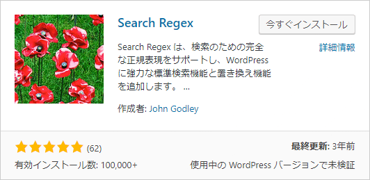 Search Regexのインストール