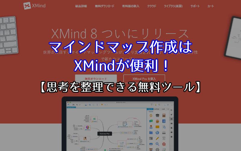 マインドマップ作成はXMindが便利!【思考を整理できる無料ツール】