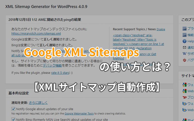 Google XML Sitemapsの使い方とは?【XMLサイトマップ自動作成】