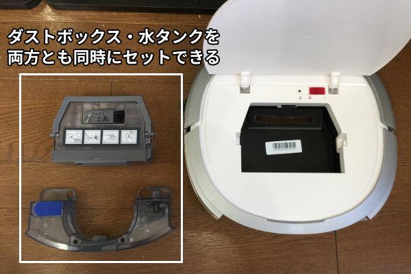 ダストボックス・水タンクを両方とも同時にセットできる