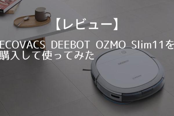 【レビュー】ECOVACS DEEBOT OZMO Slim11を購入して使ってみた