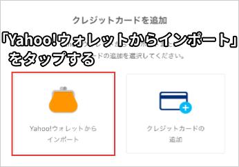 「Yahoo!ウォレットからインポート」をタップする