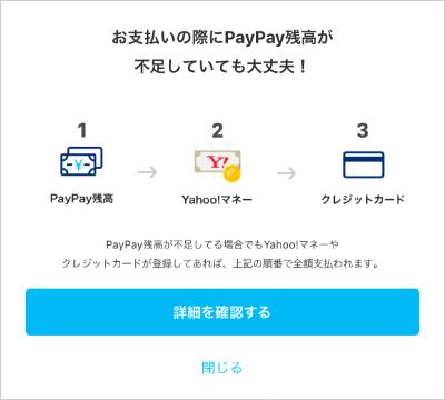 支払いの順番