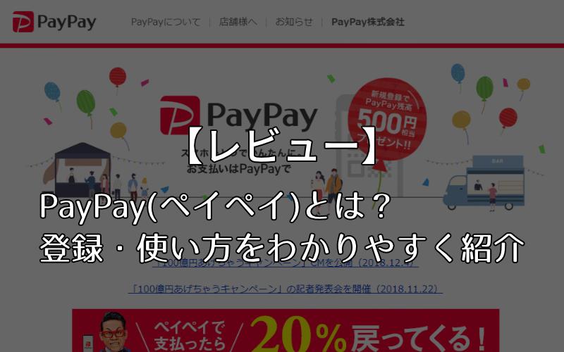 【レビュー】PayPay(ペイペイ)とは?登録・使い方をわかりやすく紹介
