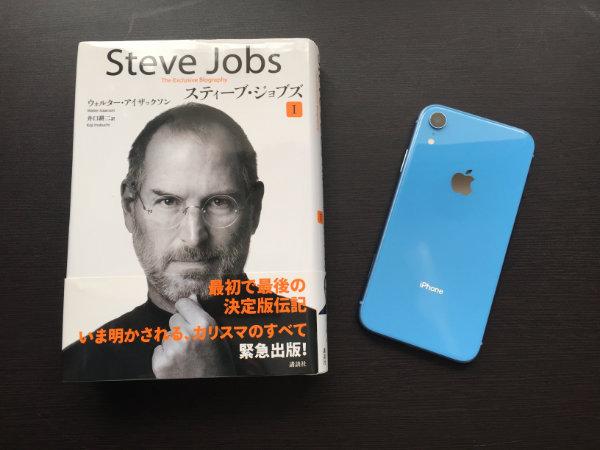 スティーブ・ジョブズとiPhoneXR