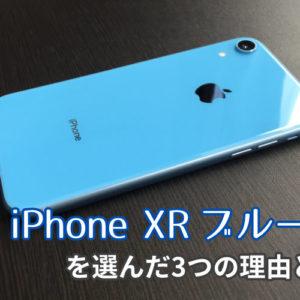 僕がiPhone XR ブルーを選んだ3つの理由とは?実機の画像つきで紹介!