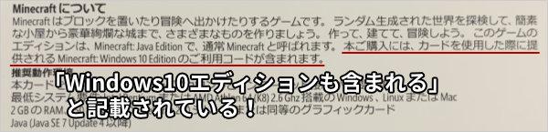 「Windows10エディションも含まれる」と記載されている