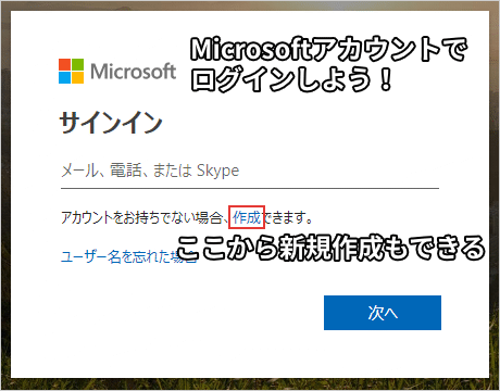 Microsoftアカウントでログインしよう