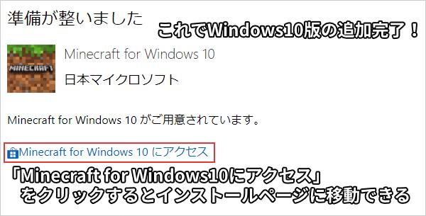 「Minecraft for Windows10にアクセス」をクリックするとインストールページに移動できる