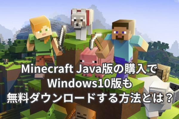 Minecraft Java版の購入でWindows10版も無料ダウンロードする方法とは?