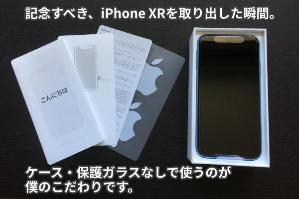 iPhone XRを取り出した瞬間