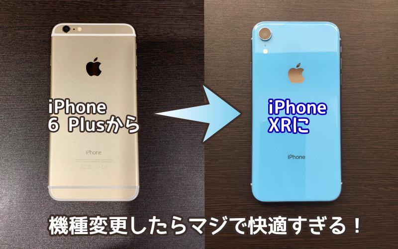 【レビュー】iPhone 6 PlusからXRに機種変更したらマジで快適すぎる!
