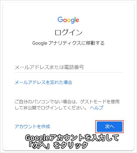 Googleアカウントを入力して、「次へ」をクリック