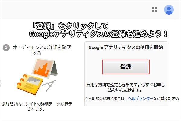 「登録」をクリックして、Googleアナリティクスの登録を進めよう!