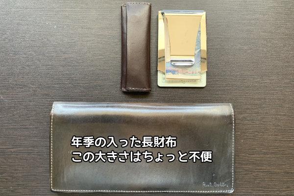 マネークリップ・小銭入れと長財布