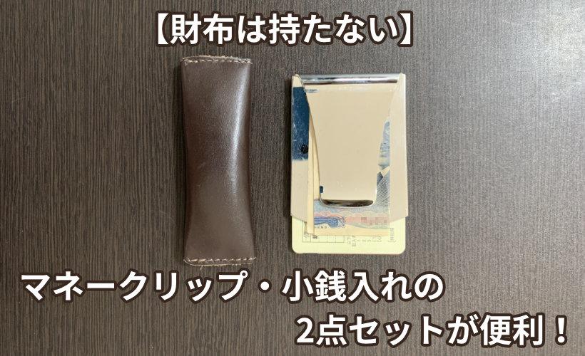【財布は持たない】マネークリップ・小銭入れの2点セットが便利!