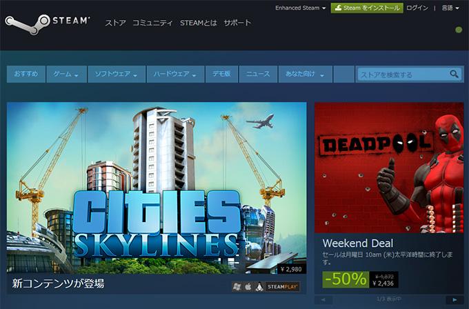 SteamとPCゲームの特徴