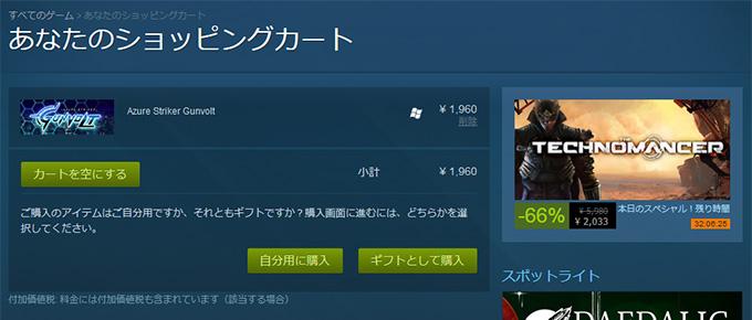 Steamで支払いする方法オススメ3選
