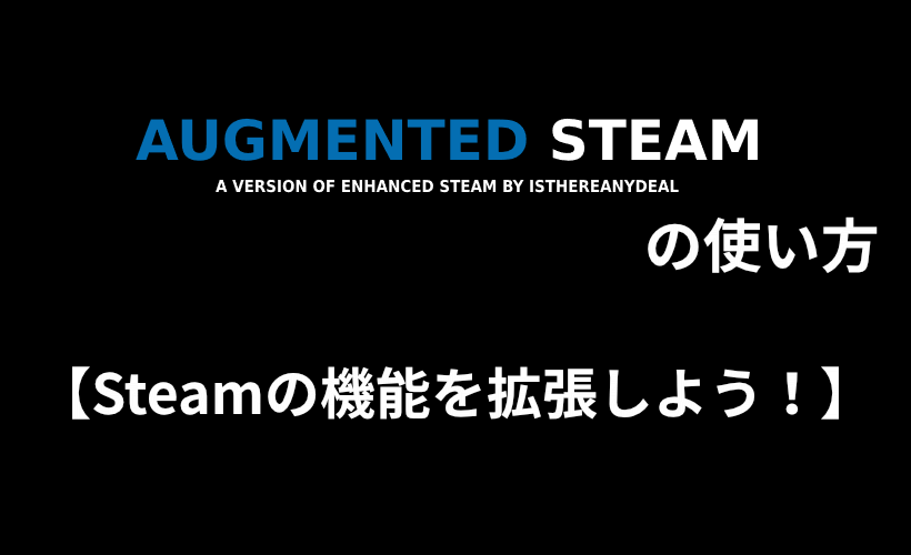 Augmented Steamの使い方【Steamの機能を拡張しよう!】